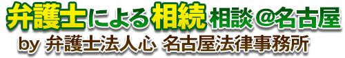 弁護士による相続相談@名古屋駅